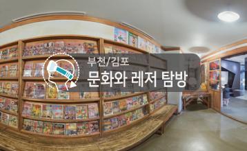 [부천/김포]문화와 레저 탐방