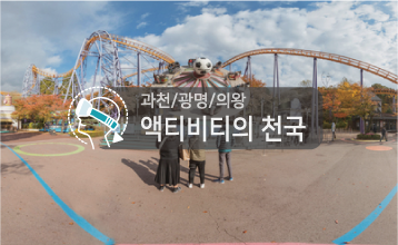 [과천/광명/의왕]엑티비티의 천국