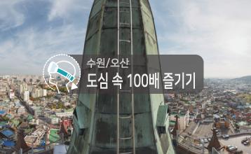 [수원/오산]도심 속 100배 즐기기